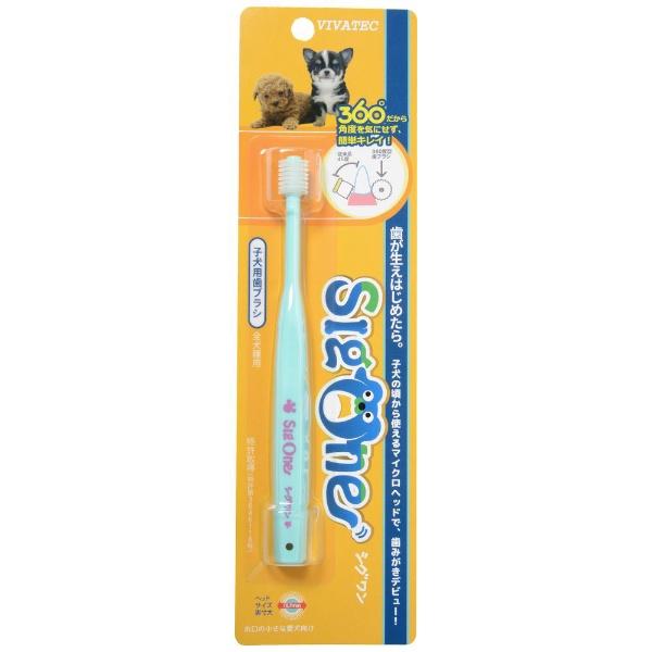 シグワン 子犬用歯ブラシ