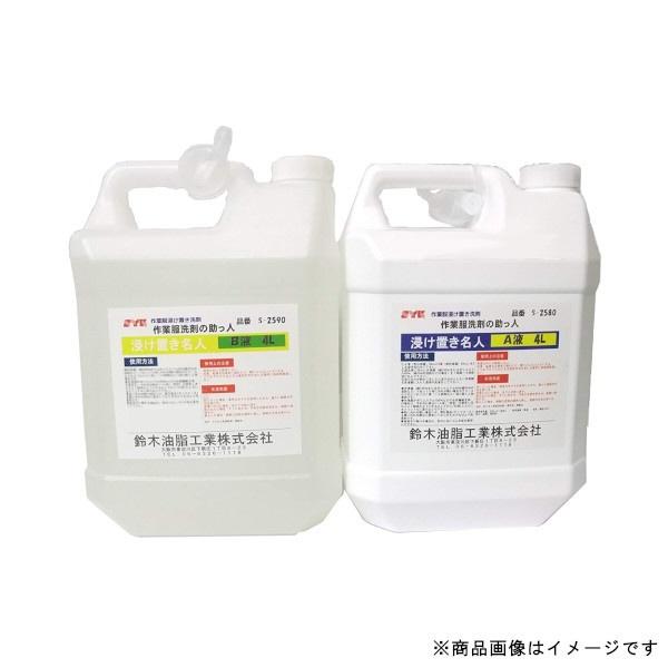 鈴木油脂工業 S-2580 浸け置き名人 A液 4L