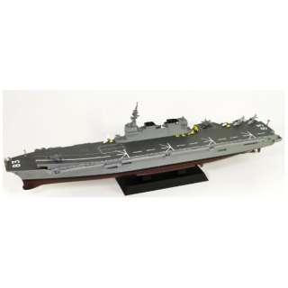 1/700 海上自衛隊 多用途運用護衛艦 DDH-183 いずも
