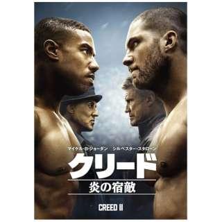 クリード 炎の宿敵 【DVD】