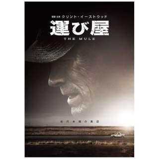 運び屋 【DVD】