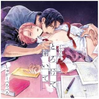 (ドラマCD)/ とろけて開いて 特典ドラマCD付き 【CD】
