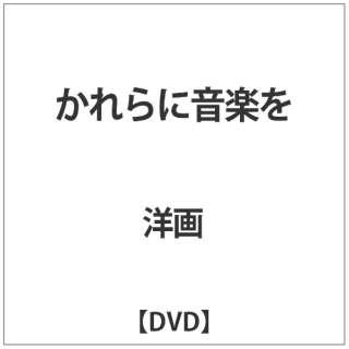 かれらに音楽を 【DVD】
