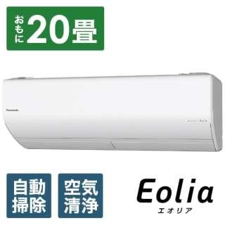 CS-UX630D2-W エアコン 2020年 フル暖 Eolia(エオリア) UXシリーズ[寒冷地モデル] クリスタルホワイト [おもに20畳用 /200V]