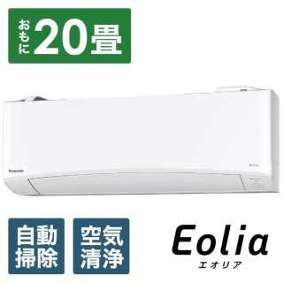 CS-TX630D2-W エアコン 2020年 フル暖 Eolia(エオリア) TXシリーズ[寒冷地モデル] クリスタルホワイト [おもに20畳用 /200V]