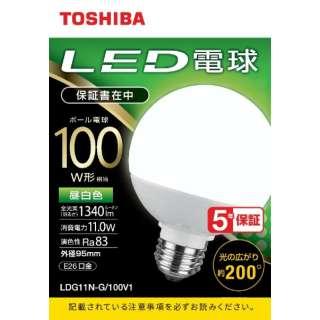 LED電球(ボール形)100W形相当( 昼白色外径95mm)口金E26 広配光(配光角200°) LDG11N-G/100V1 [E26 /昼白色 /1個 /100W相当 /ボール電球形]