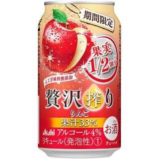 贅沢搾り りんご (350ml/24本)【缶チューハイ】