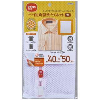 AL角型洗濯ネット大 57005