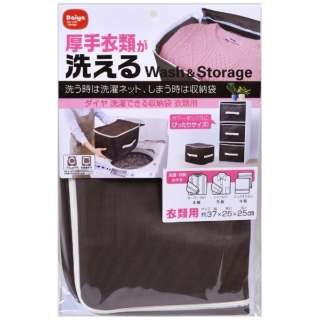 洗濯できる収納袋衣類用 57236