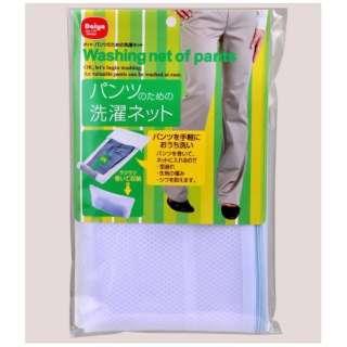 パンツノタメノ洗濯ネット 57278