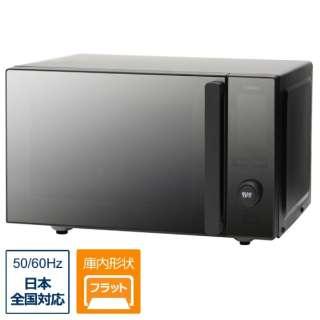 センサー付きフラット電子レンジ ブラック DR-E273B [20L /50/60Hz]