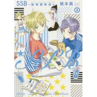 SSB-超青春姉弟s-   2