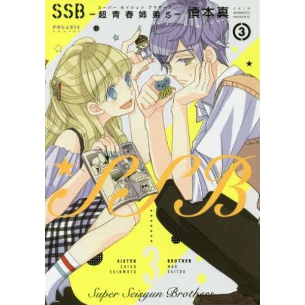 SSB-超青春姉弟s-   3