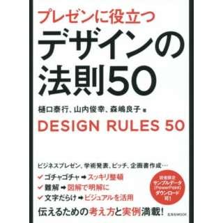 プレゼンに役立つデザインの法則50