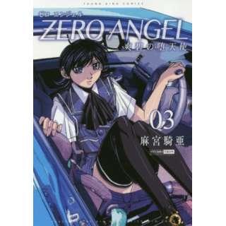 ゼロ エンジェル 爽碧の堕天使 3