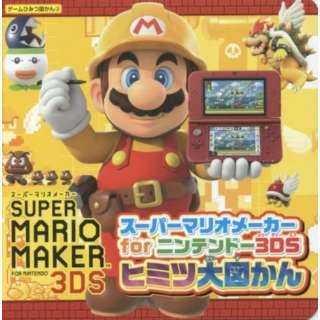 スーパーマリオメーカー 3DSヒミツ大図