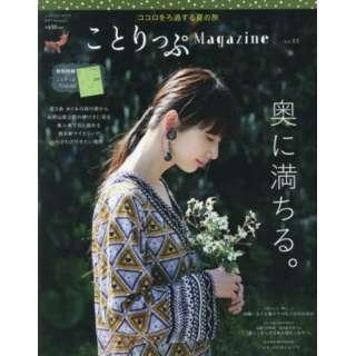 ことりっぷMagazine 13