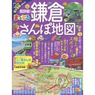 超詳細!鎌倉さんぽ地図