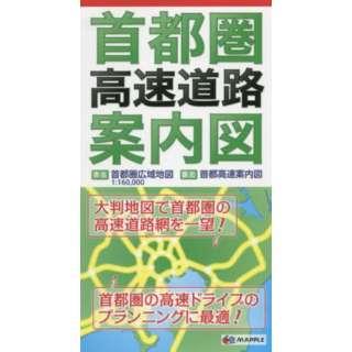 首都圏高速道路案内図