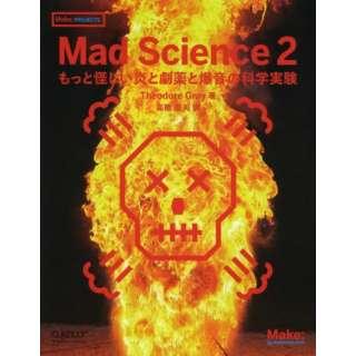Mad Science 2 もっと怪