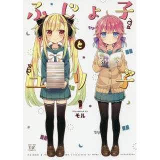ふじょ子とユリ子   1