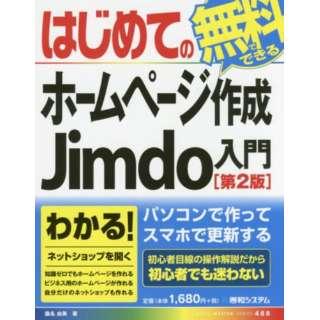 ホームページ作成Jimdo入門 第2版