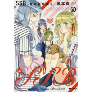 SSB-超青春姉弟s-   6