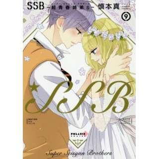 SSB-超青春姉弟s-   9