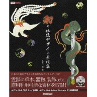 和の伝統デザイン素材集 DVD-ROM付