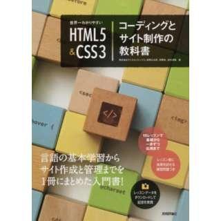 HTML5&CSS3コーディングとサイト