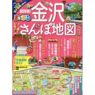 超詳細!金沢さんぽ地図