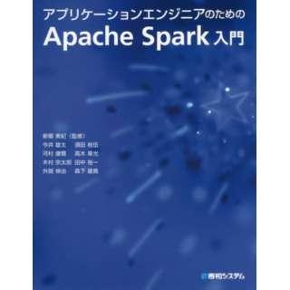Apache Spark入門