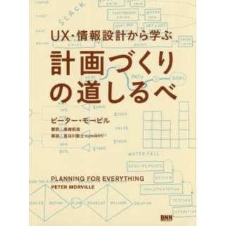 UX・情報設計から学ぶ計画づくりの道しる