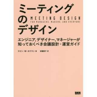 ミーティングのデザイン エンジニア、デザ