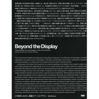 Beyond the Display 21世紀における、現象