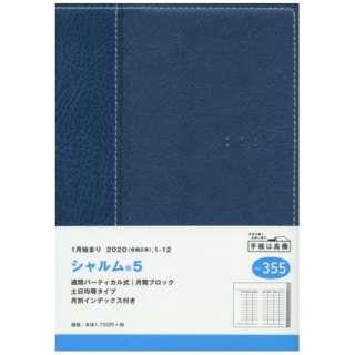No.355 シャルム(R) 5[2020年版1月始まり]