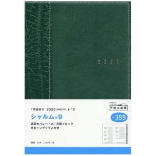 No.359 シャルム(R) 9[2020年版1月始まり]