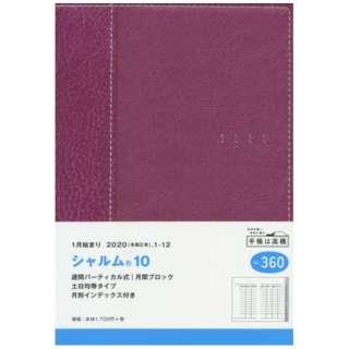 No.360 シャルム(R) 10[2020年版1月始まり]