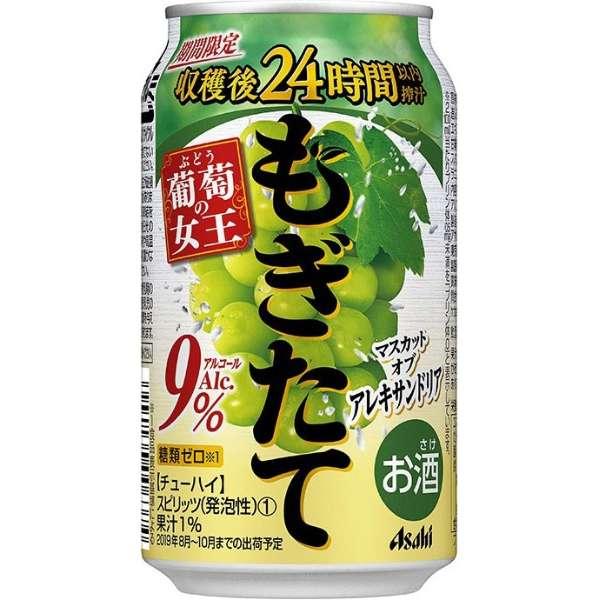 もぎたて マスカットオブアレキサンドリア (350ml/24本)【缶チューハイ】