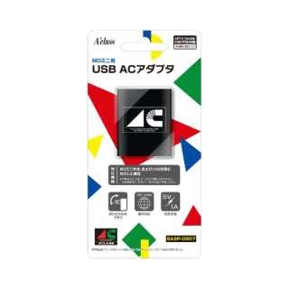 MDミニ用 USB ACアダプタ SASP-0507