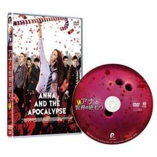 アナと世界の終わり 【DVD】