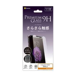 iPhone 11 Pro 5.8インチ/iPhoneXs/X プレミアムガラス9H ミニマルサイズ 強化ガラス 液晶保護シート アンチグレア0.33mm 276-913413