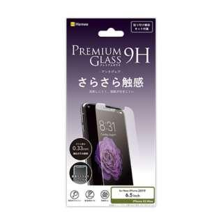 iPhone 11 Pro Max 6.5インチ /iPhone XSMax プレミアムガラス9H ミニマルサイズ 強化ガラス 液晶保護シート アンチグレア0.33mm 276-913611