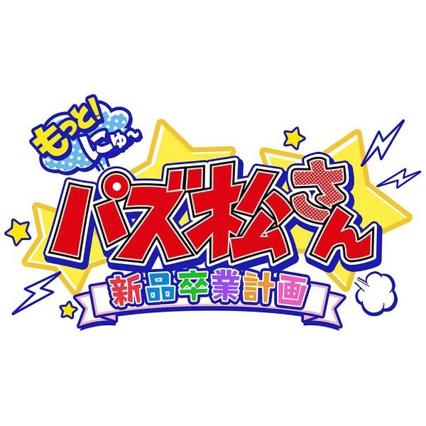 もっと!にゅ〜パズ松さん 〜新品卒業計画〜 十四松セット [限定版] [Nintendo Switch]