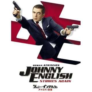 ジョニー・イングリッシュ アナログの逆襲 【DVD】