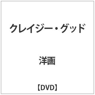 クレイジー・グッド 【DVD】