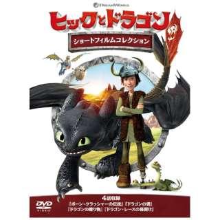 ヒックとドラゴン ショートフィルムコレクション 【DVD】