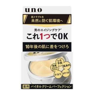 UNO(ウーノ)バイタルクリームパーフェクション(90g)〔クリーム〕