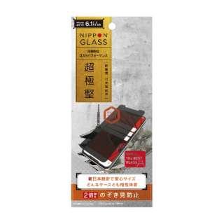 iPhone 11 6.1インチ  超極堅ガラス のぞき見防止 光沢 TY-IP19M-GL-GNPVCC