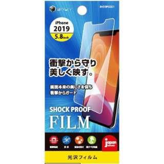 iPhone 11 Pro 5.8インチ PETフィルム衝撃吸収光沢 BHI19PC001 ブラック